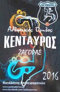 HMEROLOGIO2016